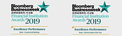 Awards and Accolades 2019 | HSBC Commercial Banking